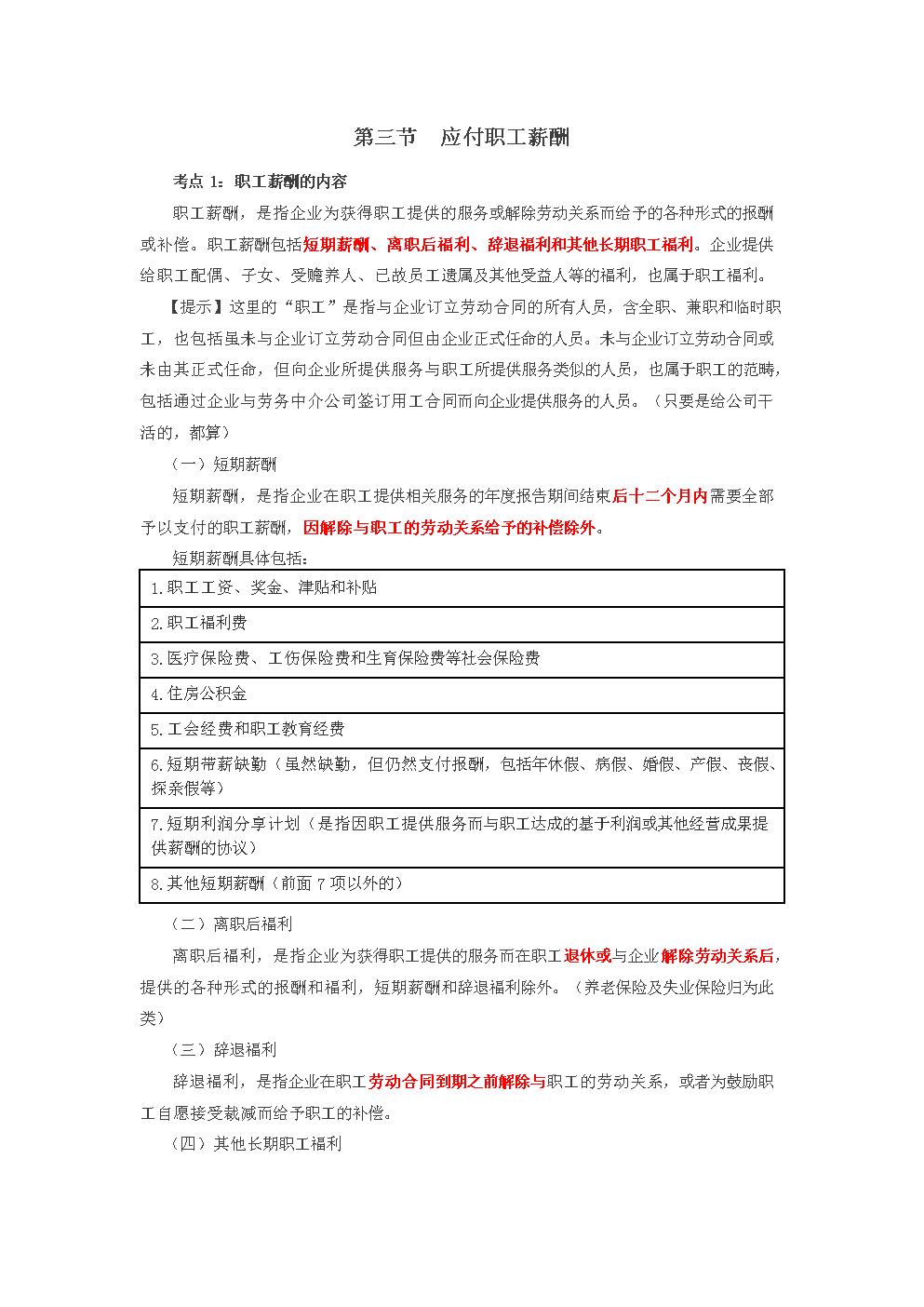 会计实务第三章第三、四节应付职工薪酬及应交税费.doc