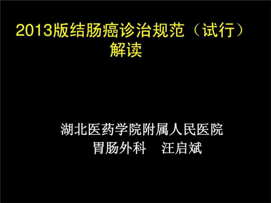 结肠癌诊治规范汪启斌.ppt