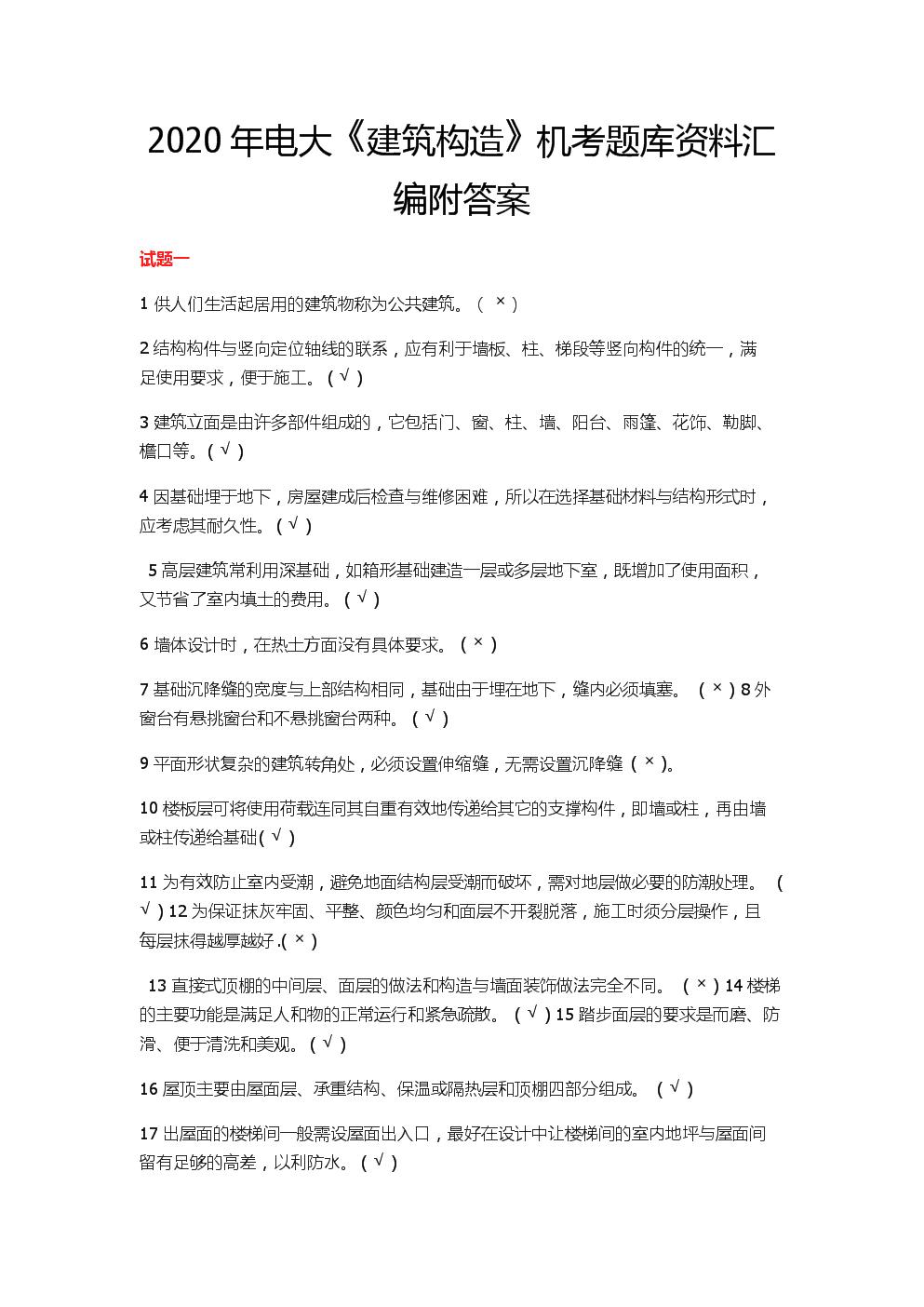 2020年电大《建筑构造》机考题库资料汇编附答案【考前推荐】.docx