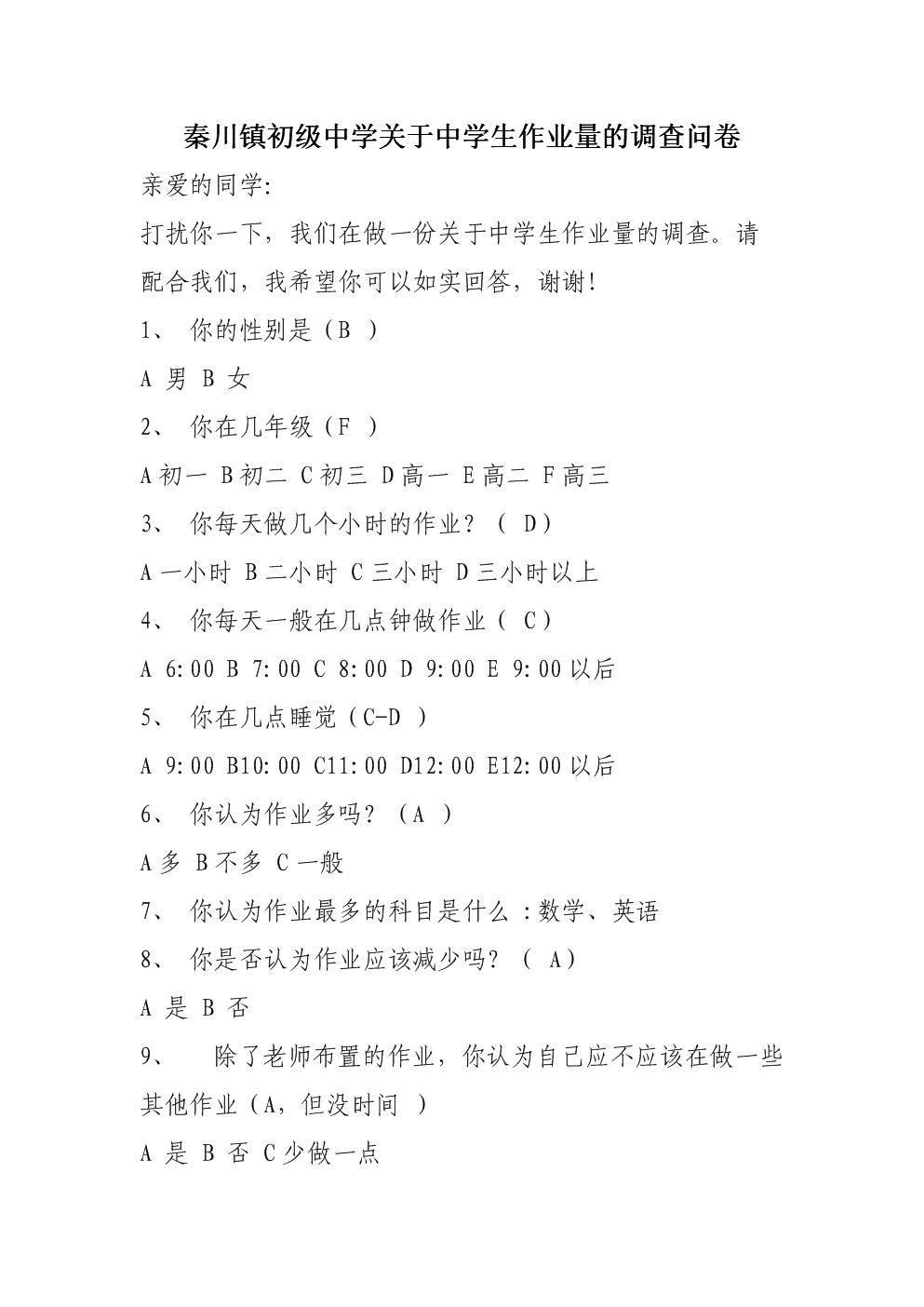 秦川镇初级中学关于中学生作业量的调查问卷.doc