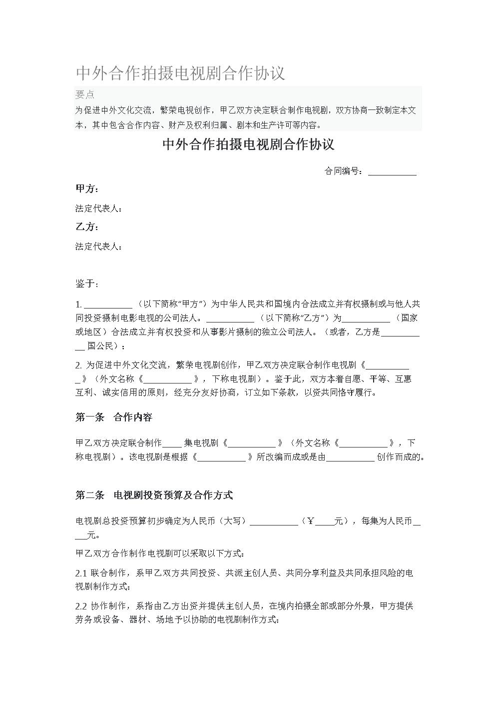 中外合作拍摄电视剧合作协议.doc