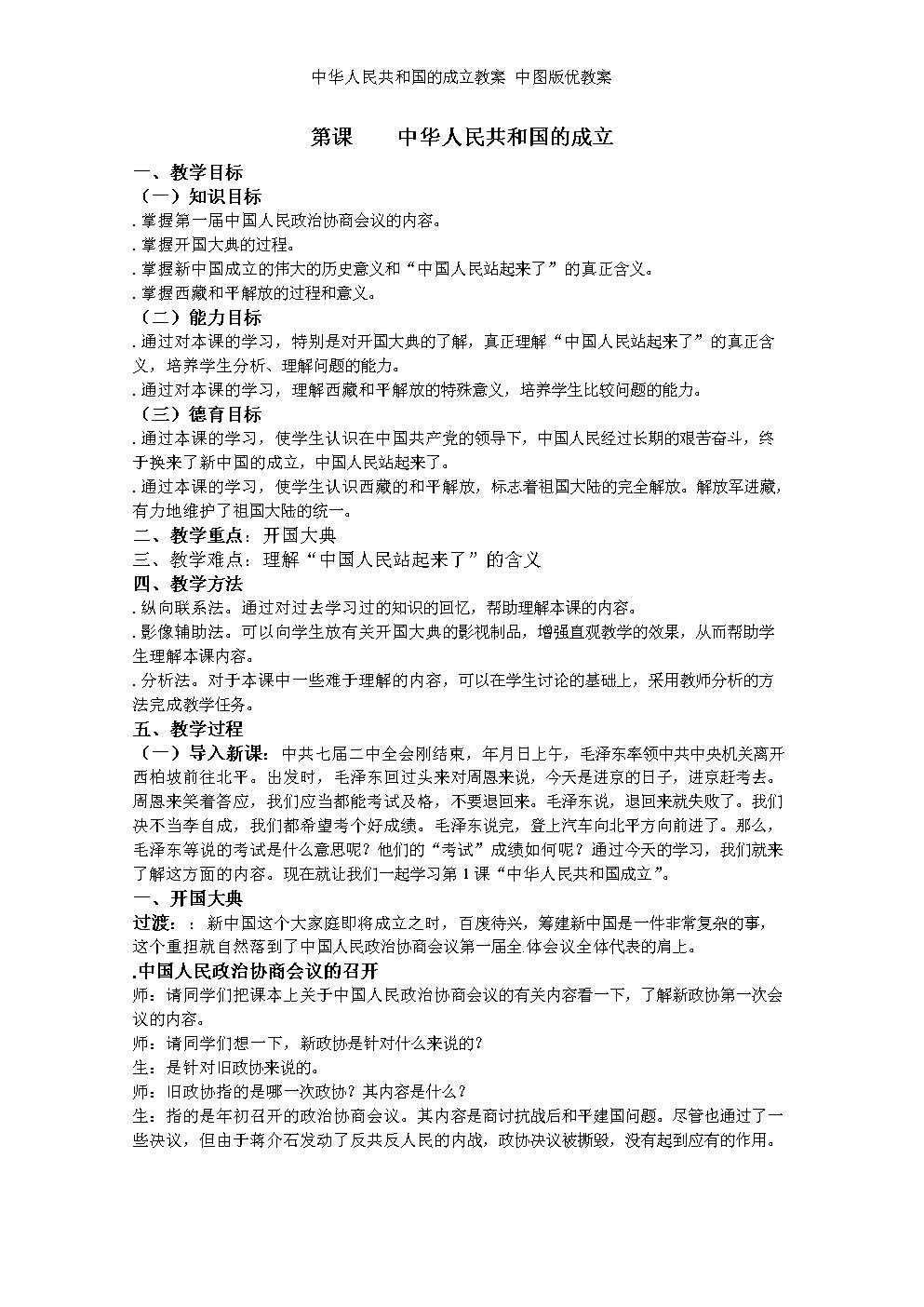 中华人民共和国的成立教案 中图版优教案.doc