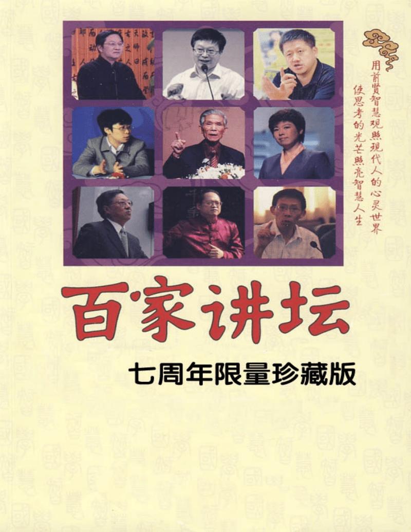 百家讲坛-多尔衮.pdf