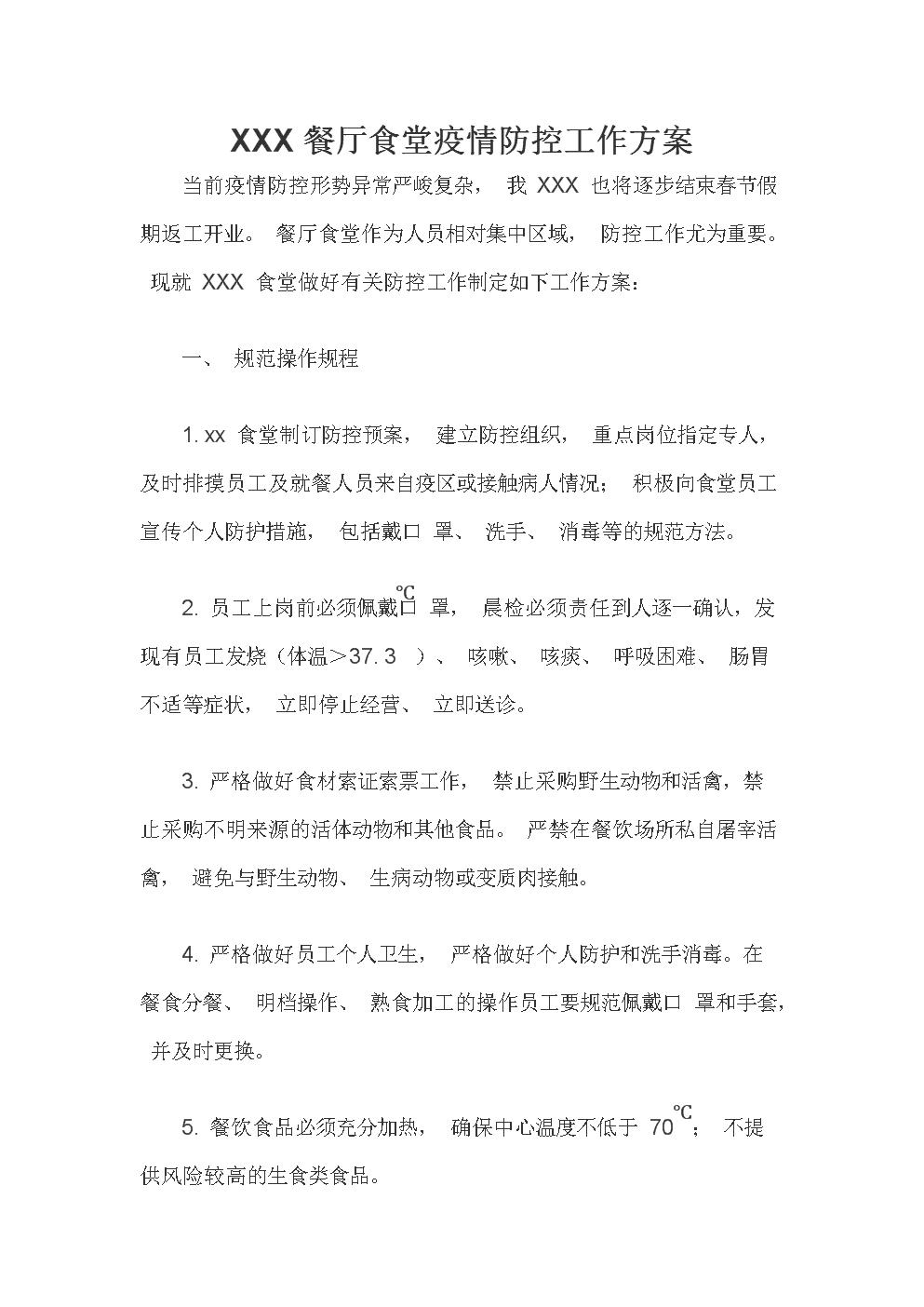 XXX餐厅食堂疫情防控工作方案.docx