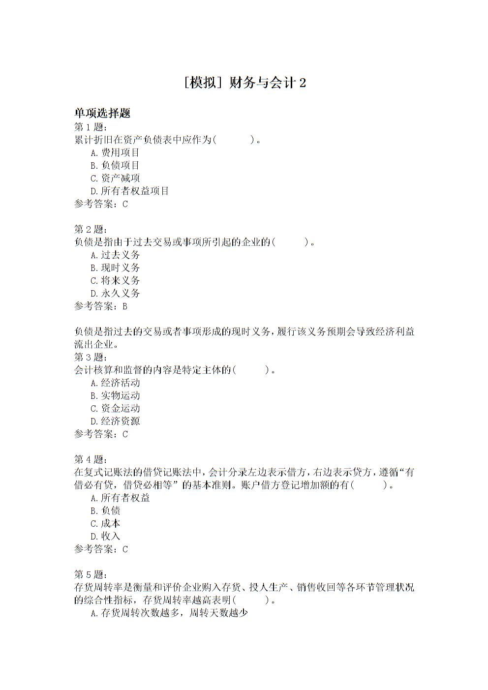 财务与会计模拟题2.doc