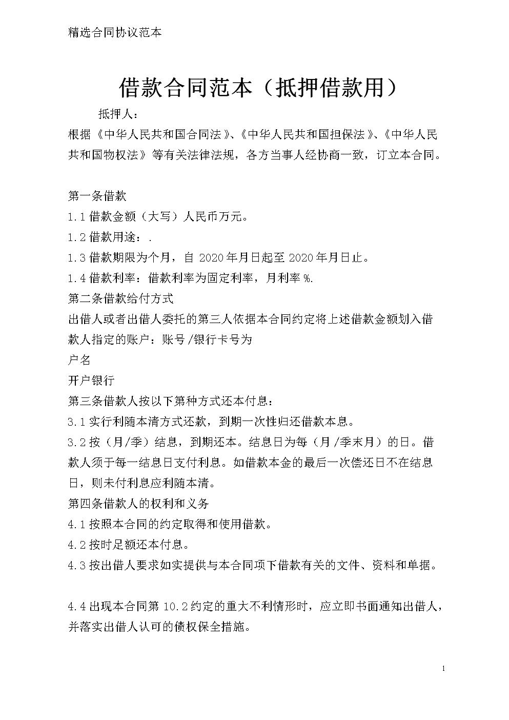 借款合同样本模板(抵押借款用).doc