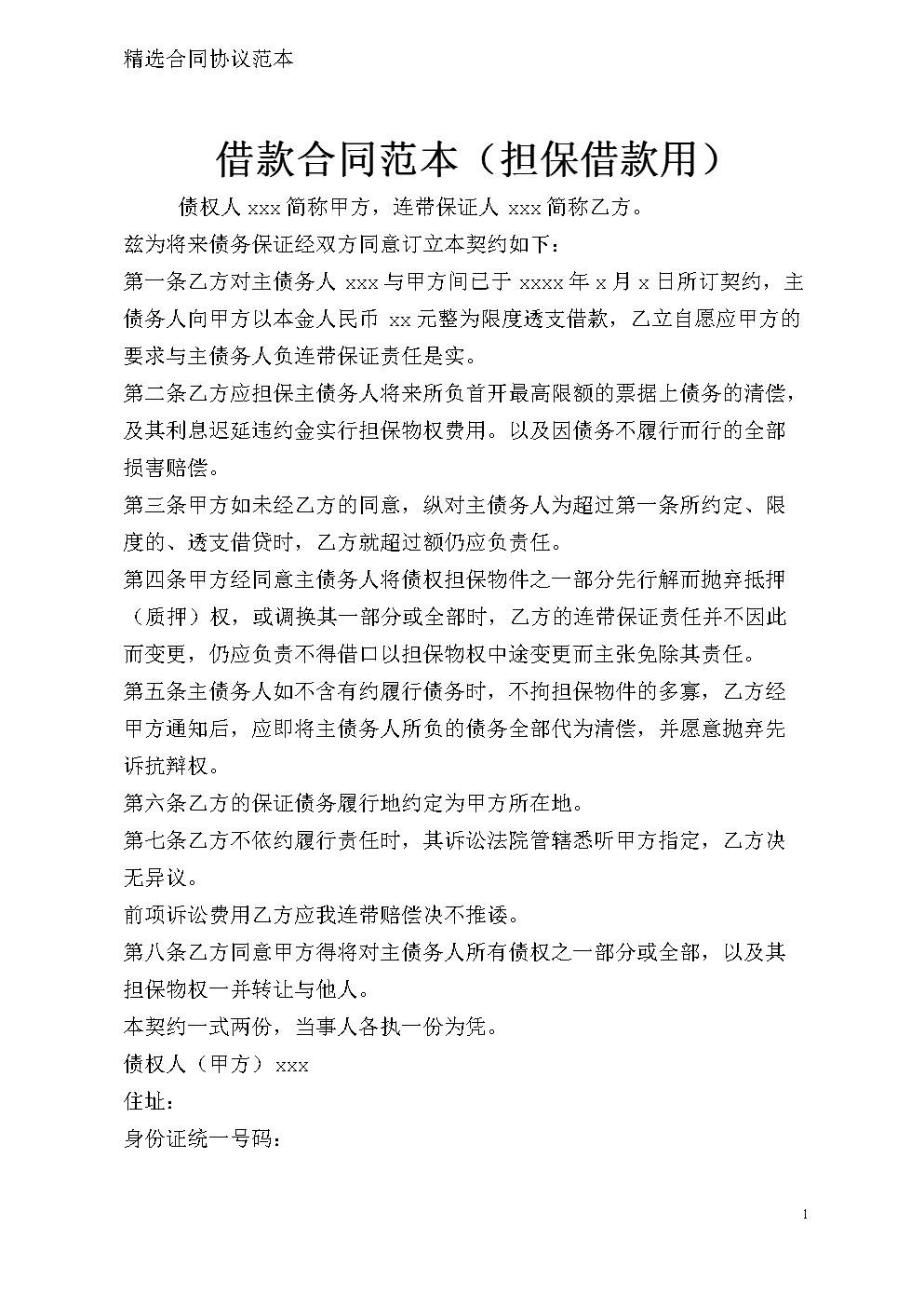 借款合同样本模板(担保借款用).doc
