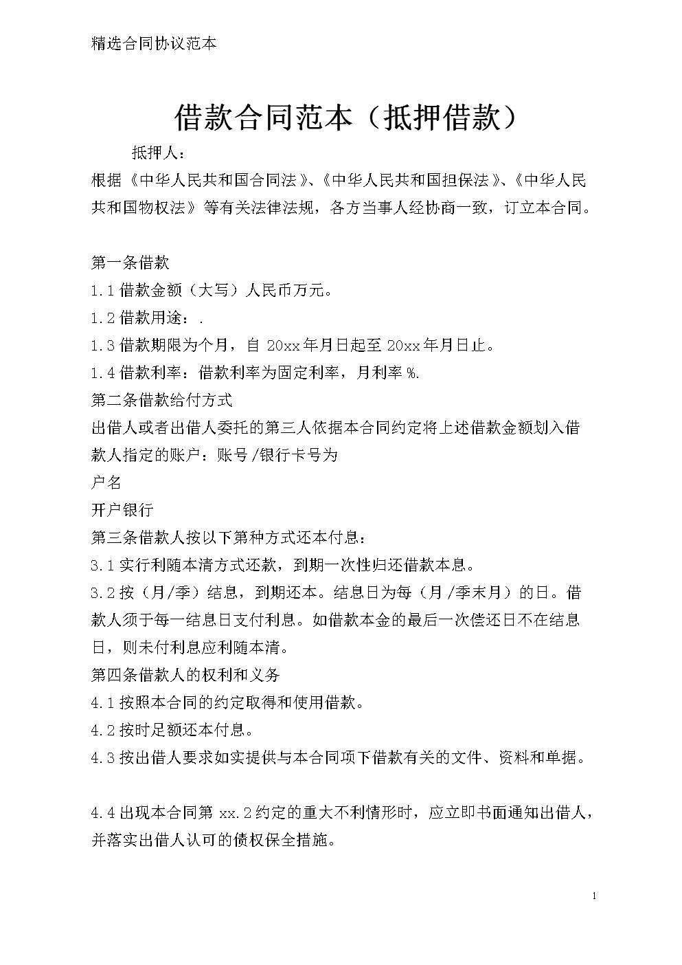 借款合同样本模板(抵押借款).doc