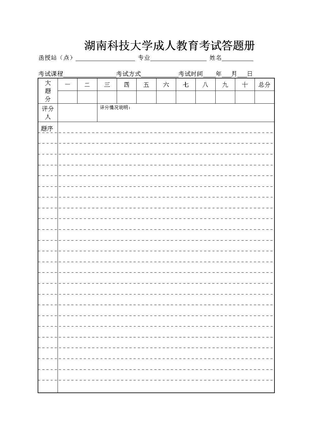 湖南科技大学成人教育考试答题册.doc