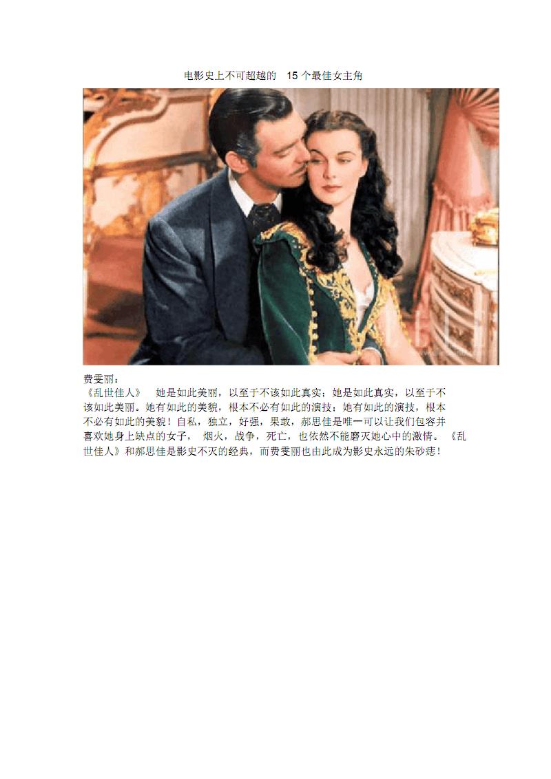 电影史上不可超越的15个最佳女主角.pdf
