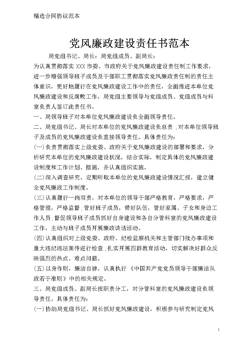 党风廉政建设责任书样本模板.doc