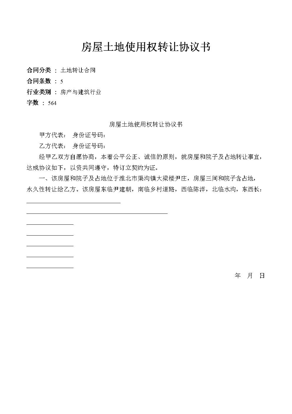 【标准合同模板】房屋土地使用权转让协议书.doc