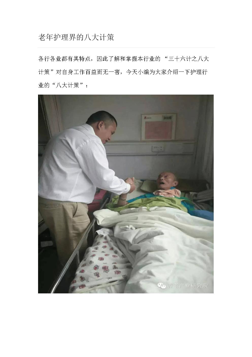 老年护理界的八大计策.doc