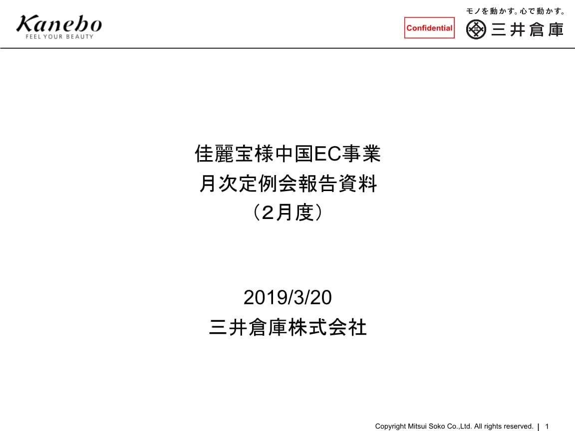 20190320 佳麗宝中国EC月次報告資料.ppt