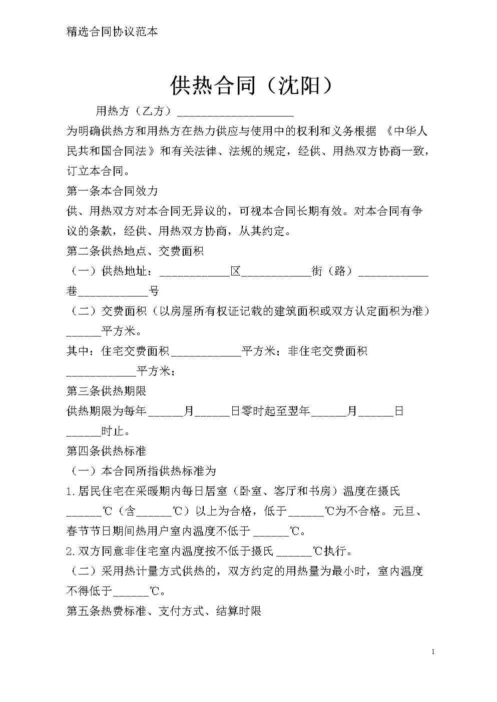 供热合同样本模板(沈阳).doc