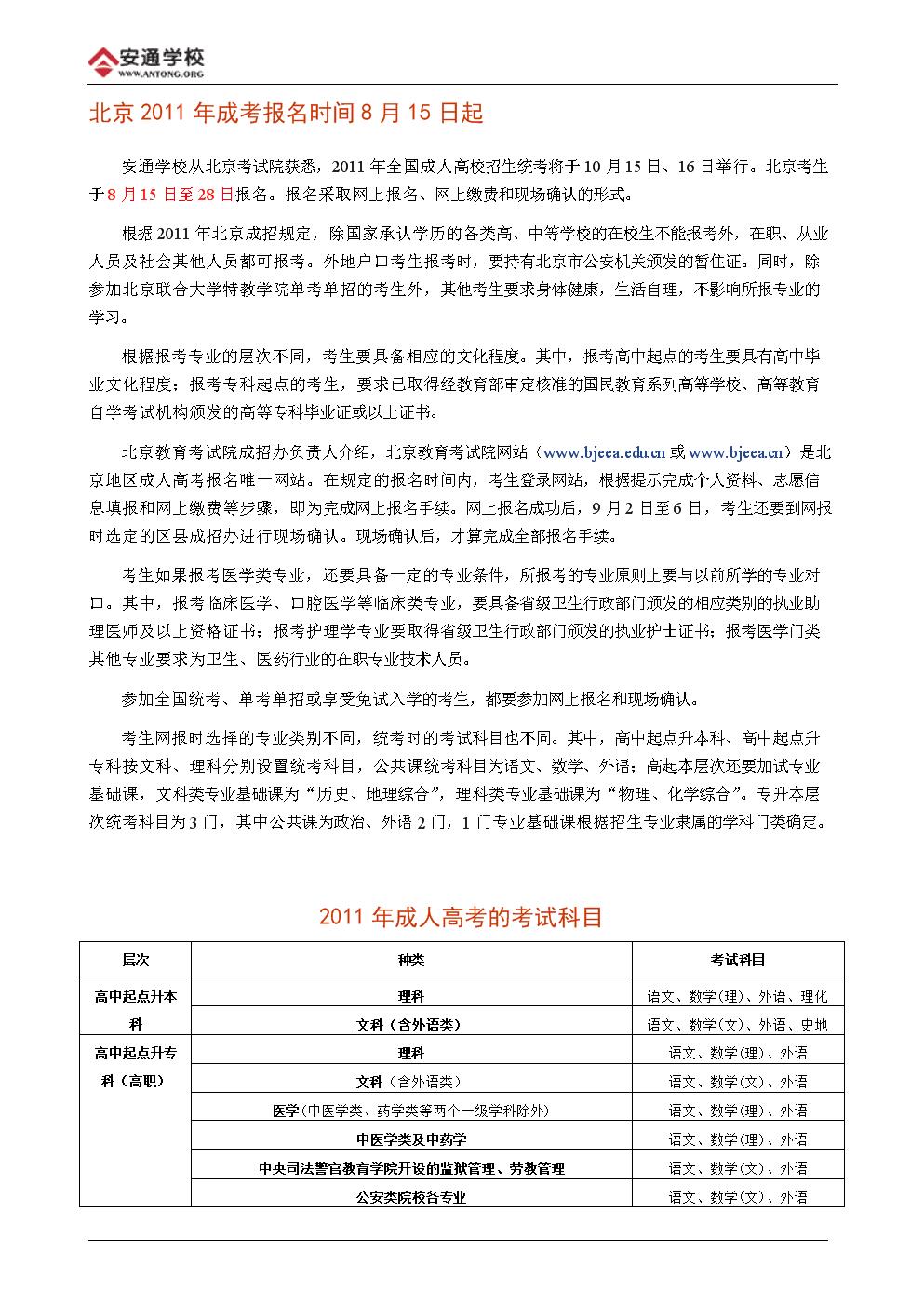 北京XXXX档案年成考报名时间8月15日起资料.doc
