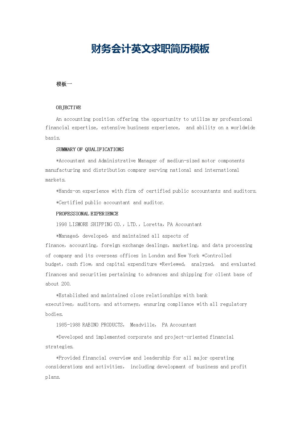 会计英文求职简历模板.docx