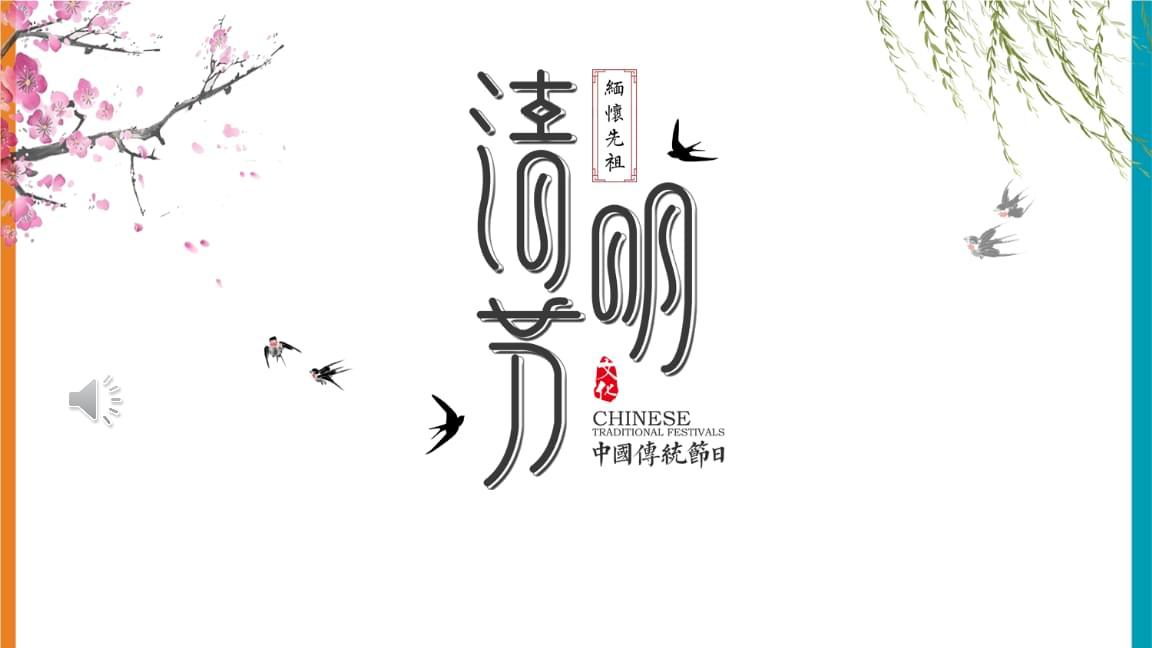 缅怀先烈介绍清明节ppt模板.pptx