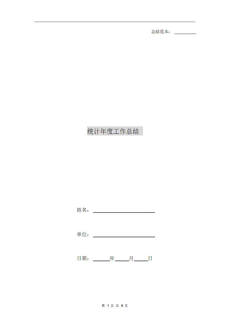 统计年度工作总结.pdf