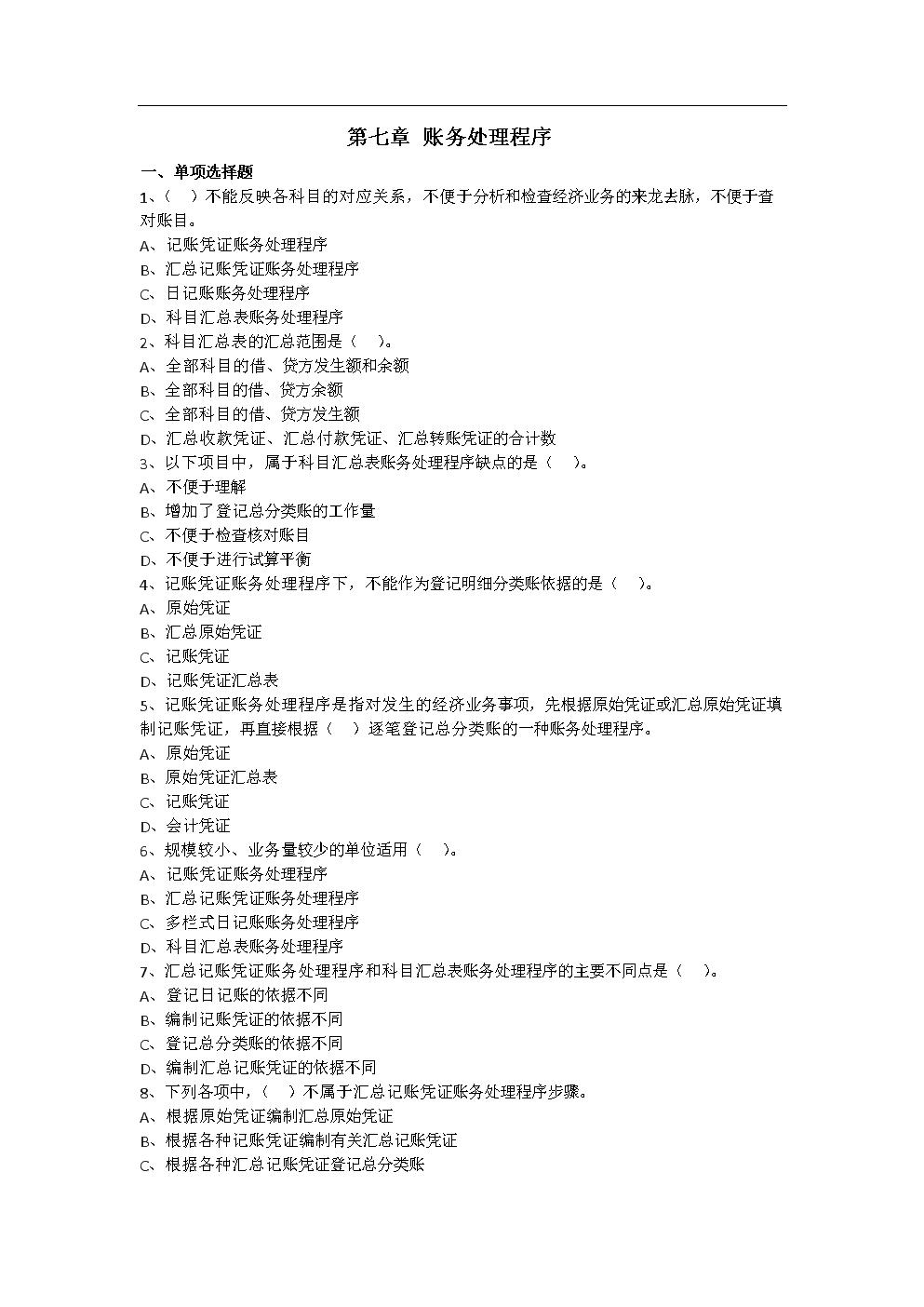 第七章-账务处理程序(练习题-附答案解析).doc