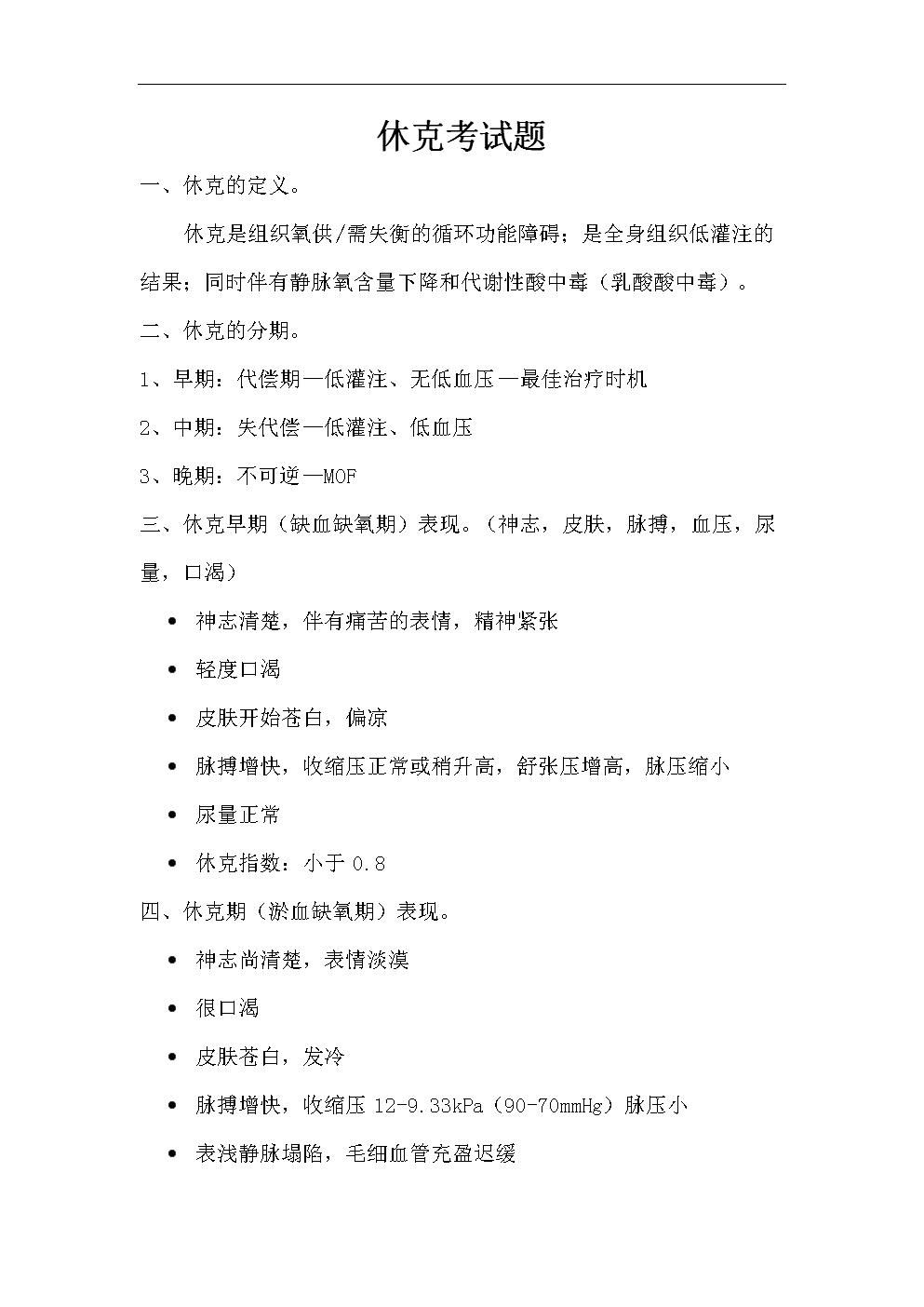 休克考试题汇总答案解析.doc