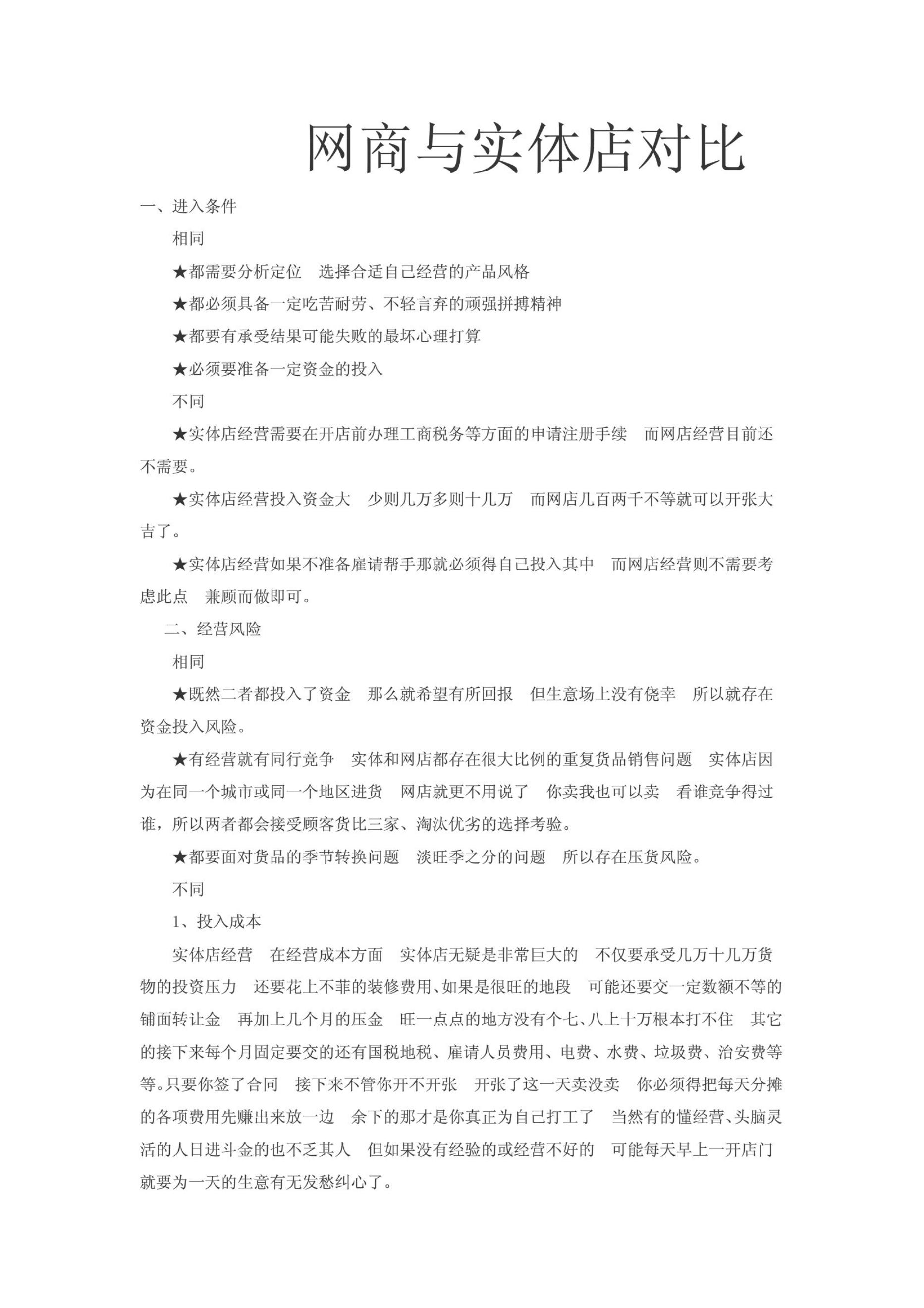 网商与实体店比较.docx