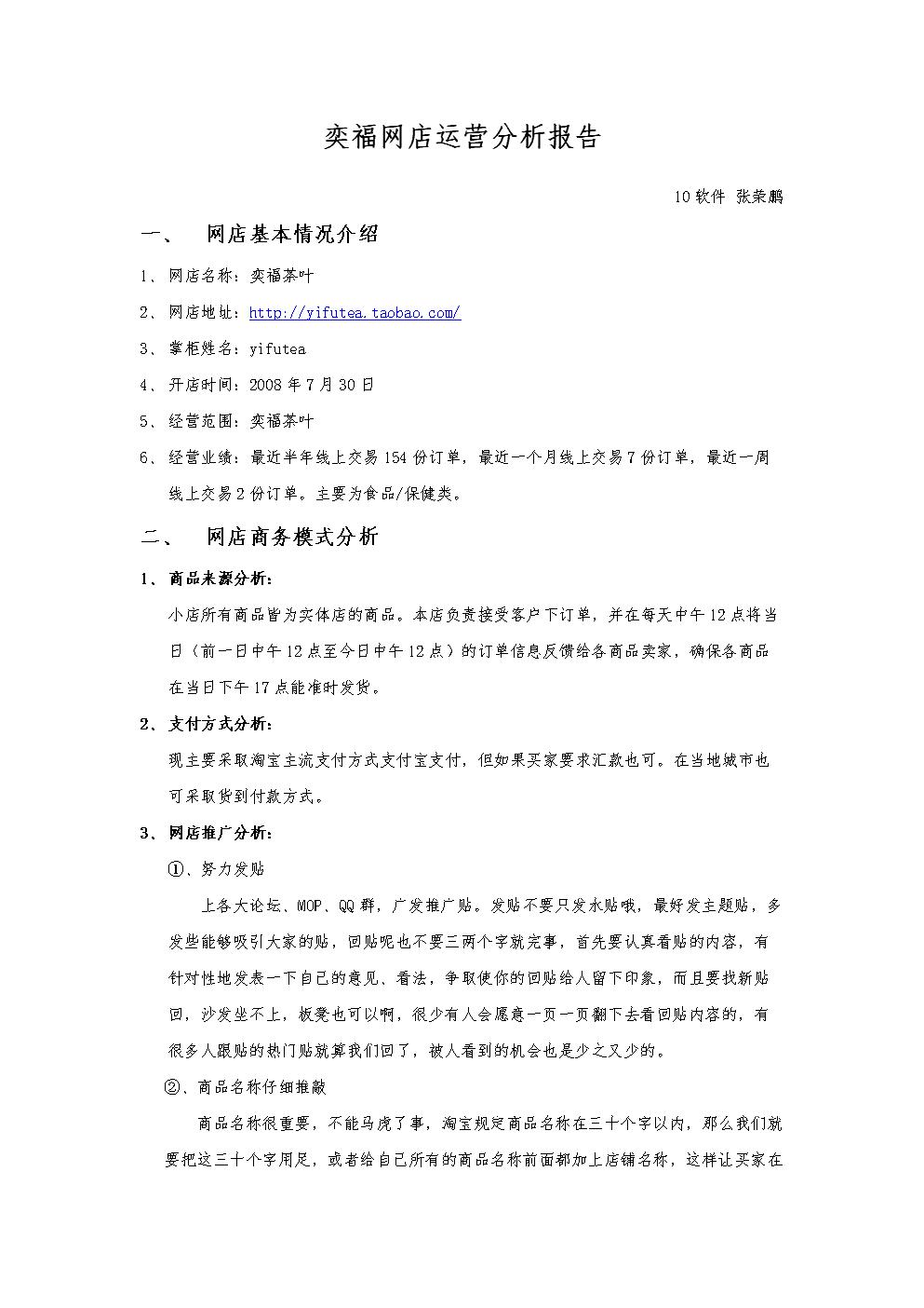 网店运营分析报告文案.doc