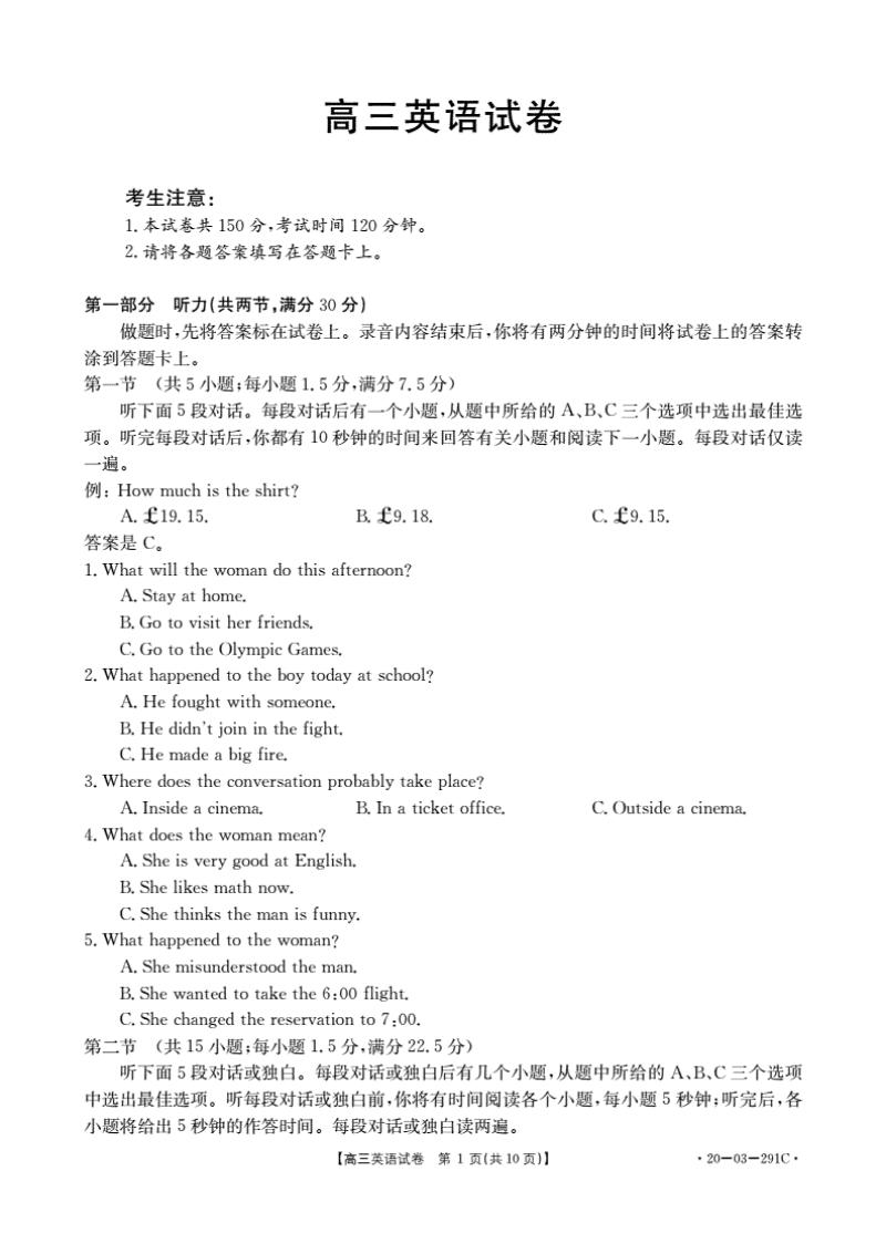 2020年五岳(湖南、河南、江西)3月线,上联考高三291C高三英语291C试卷.pdf