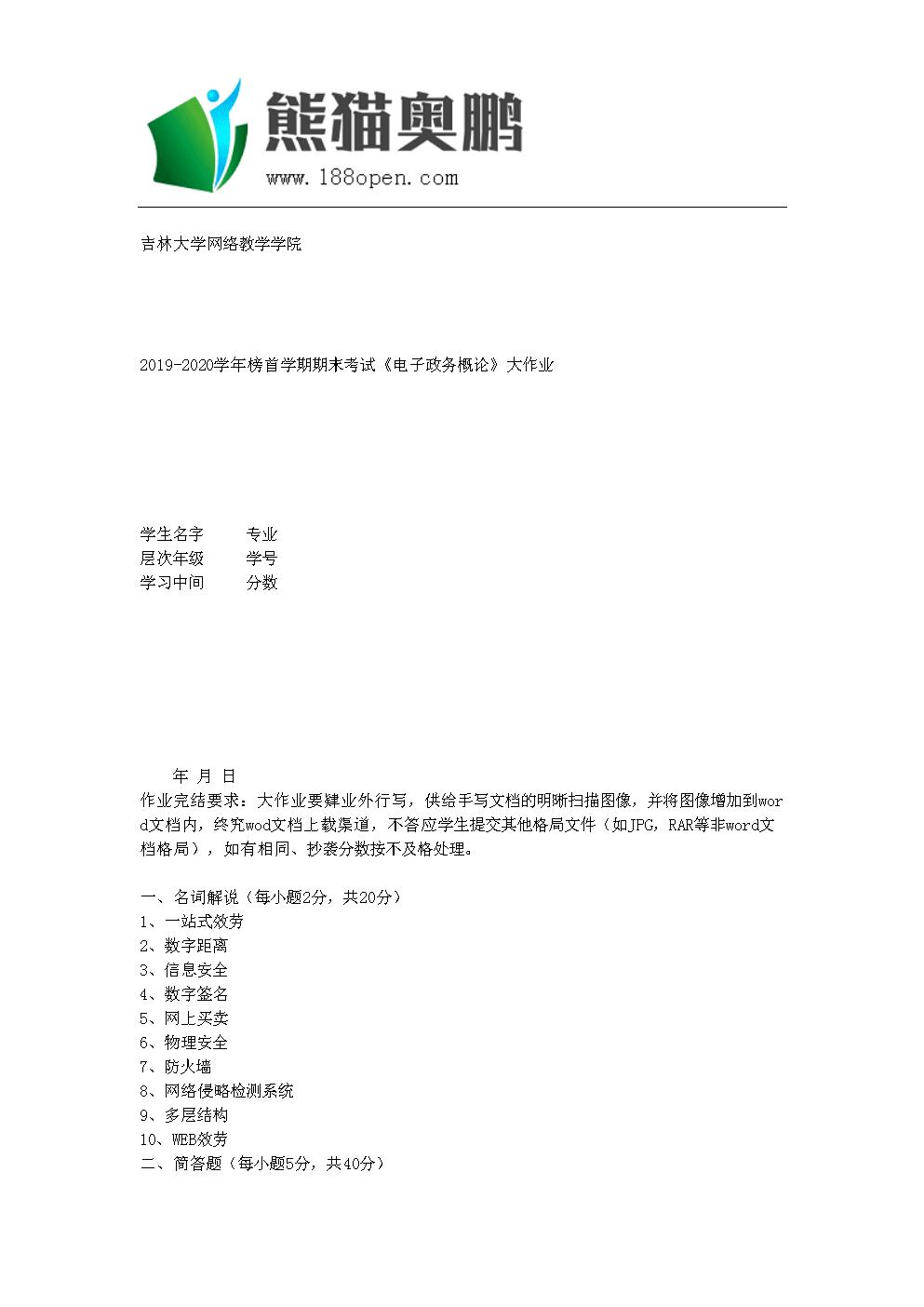 吉大20年4月课程考试《电子政务概论》离线作业考核试题.doc