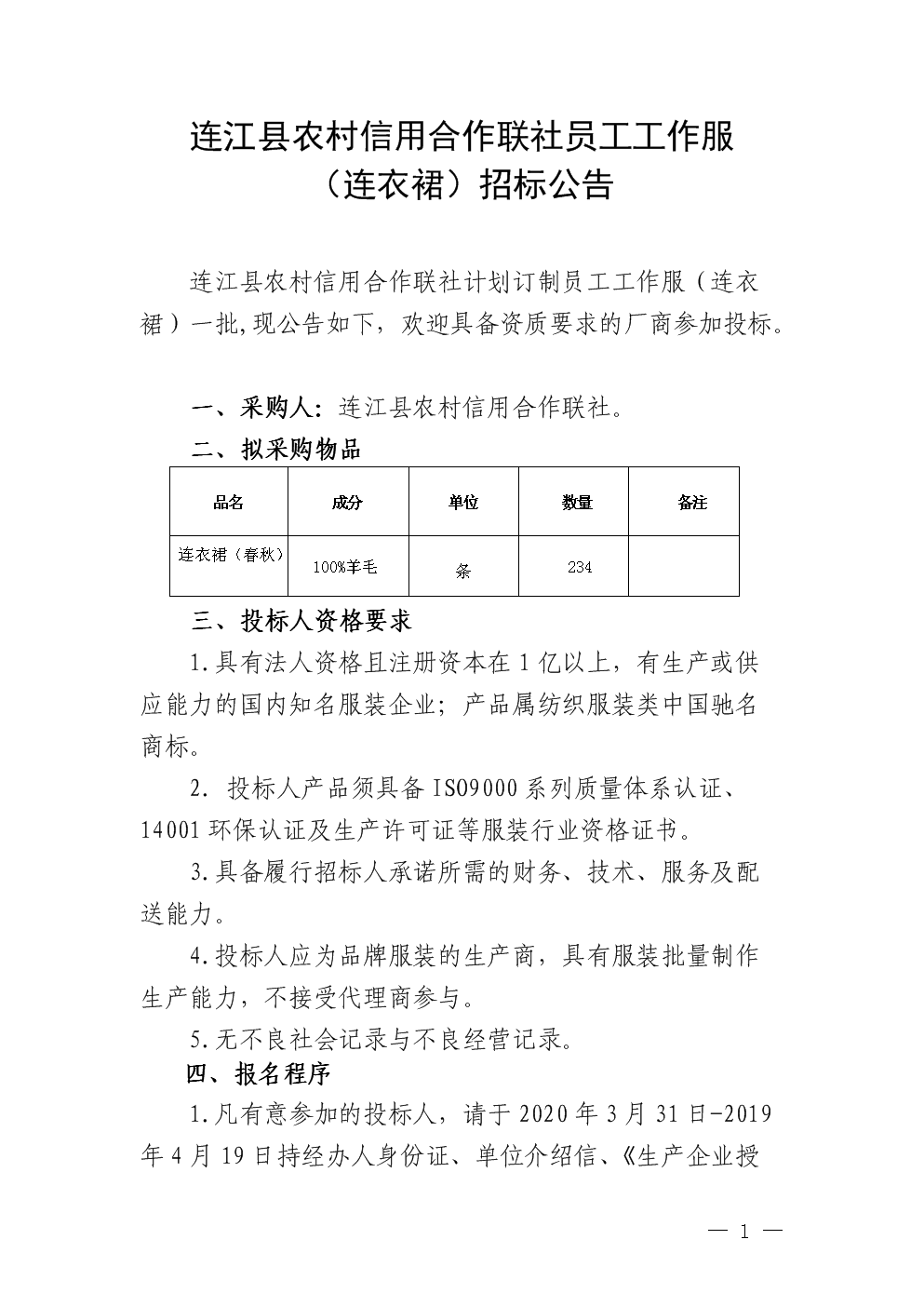 连江农村信用合作联社员工工作服.doc