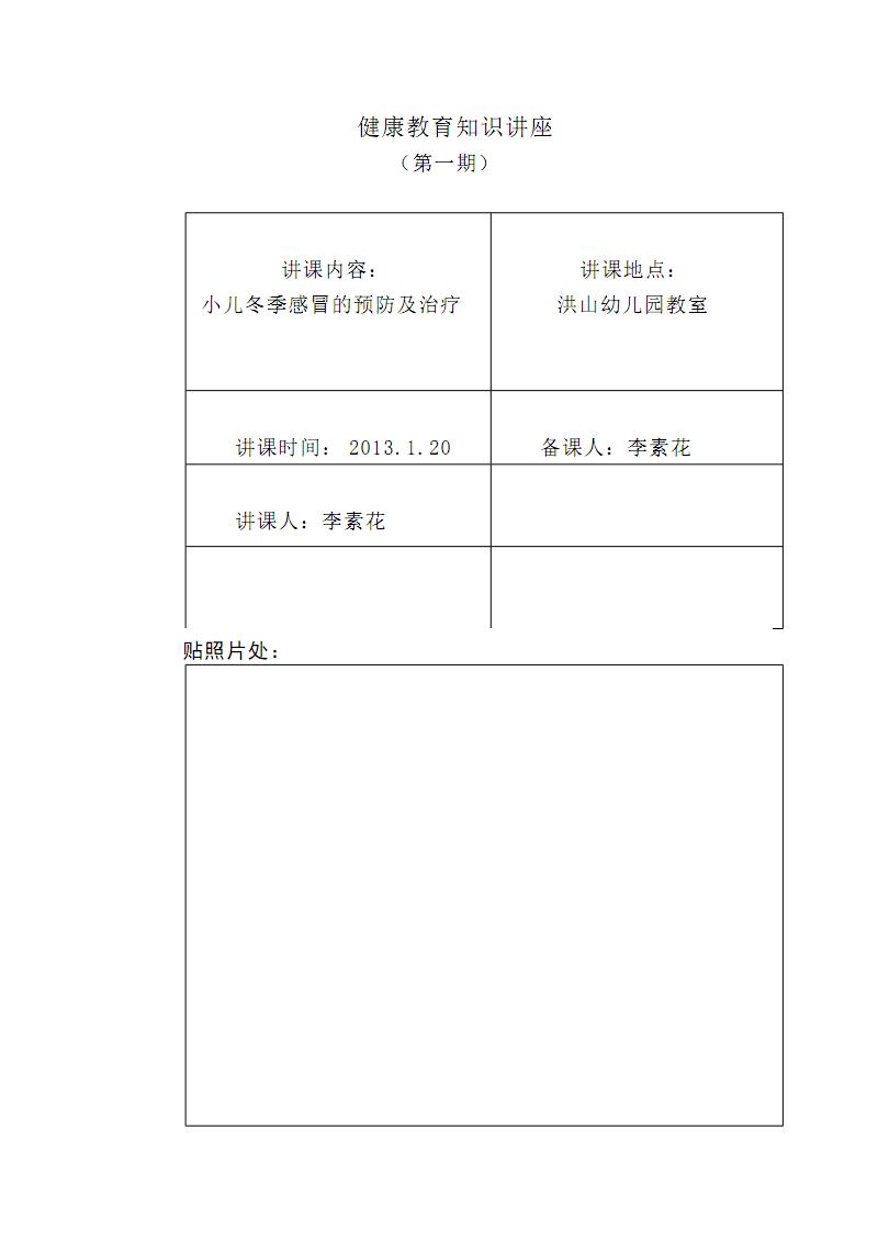 健康教育知识讲座教案.pdf
