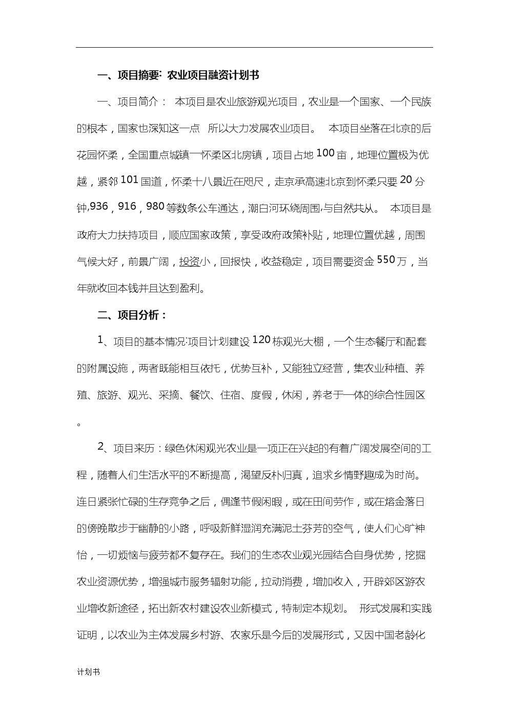 项目融资项目计划书(通用).doc