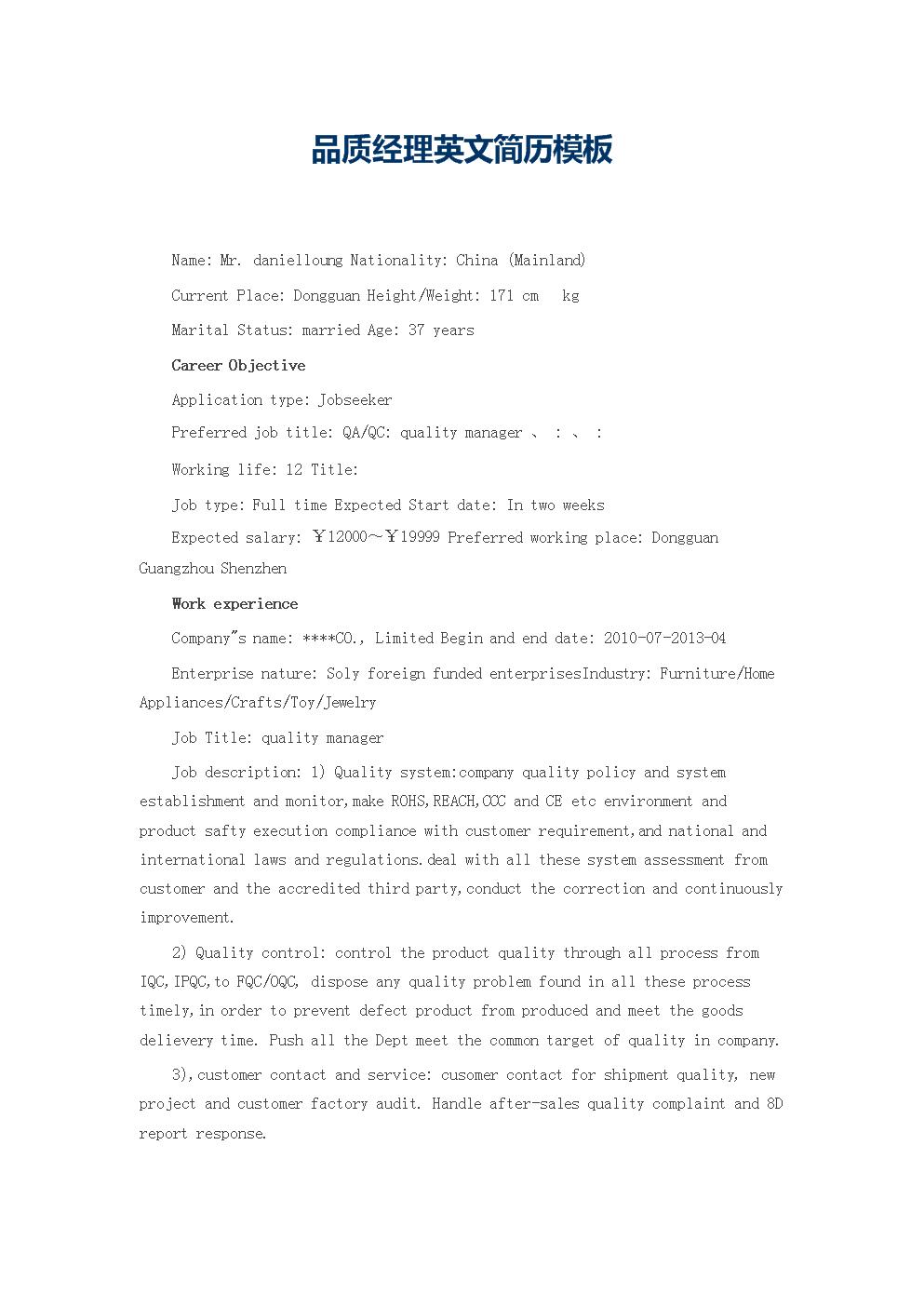 品质经理英文简历模板.docx