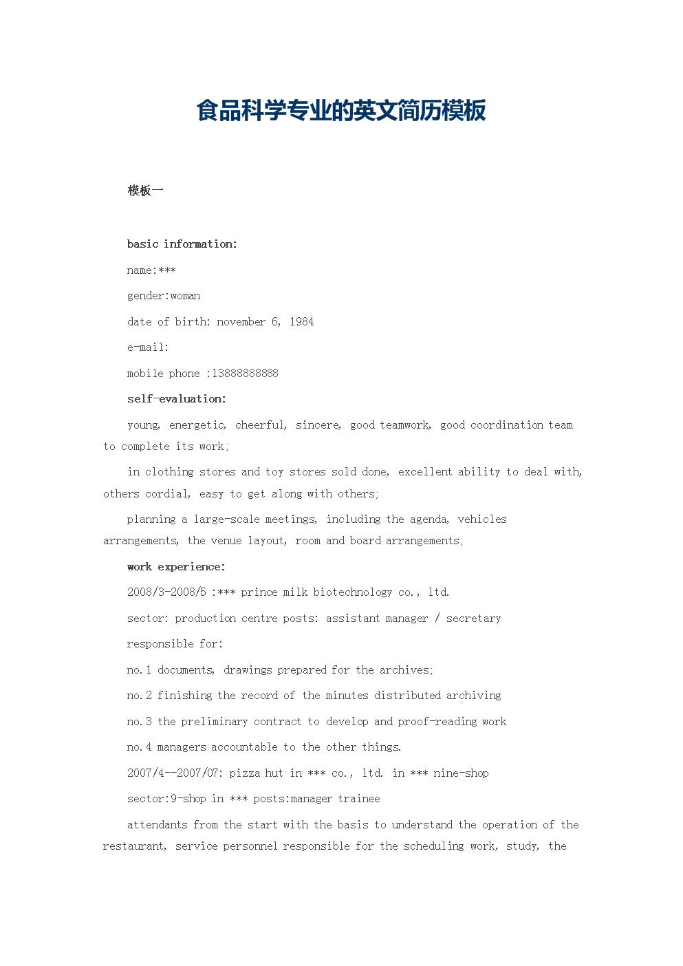 食品科学专业的英文简历模板.docx
