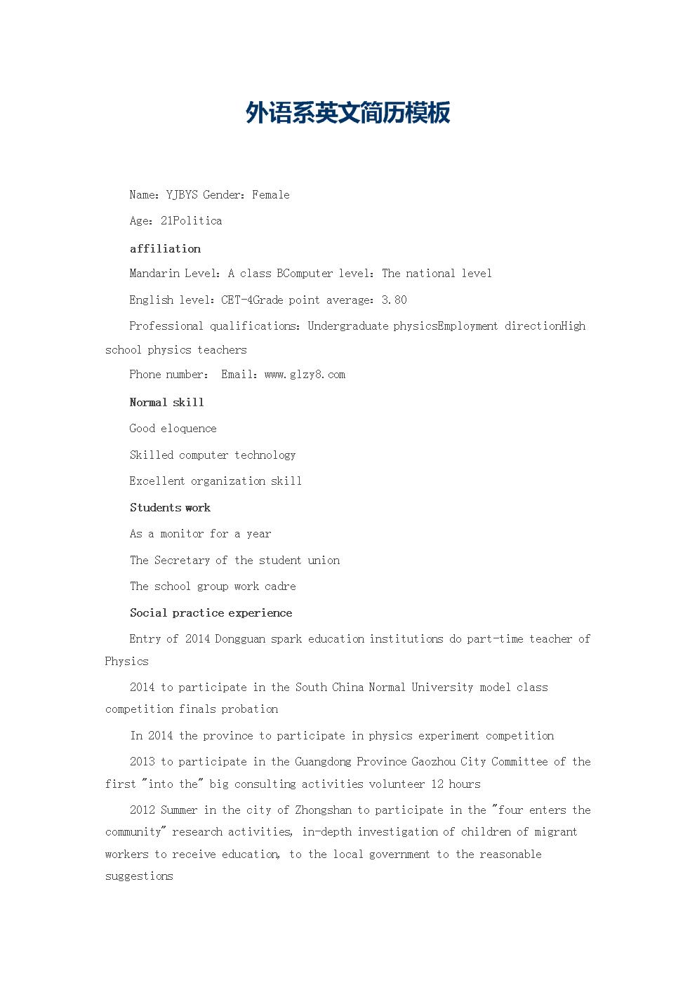 外语系英文简历模板.docx