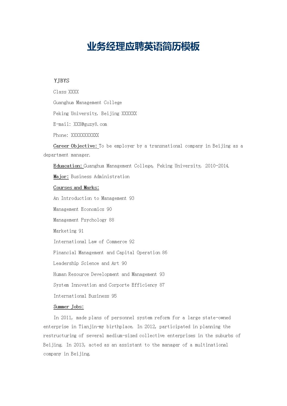 业务经理应聘英语简历模板.docx