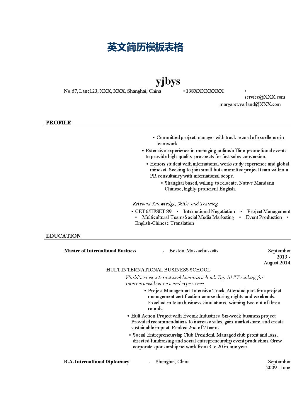 英文简历模板表格1.docx