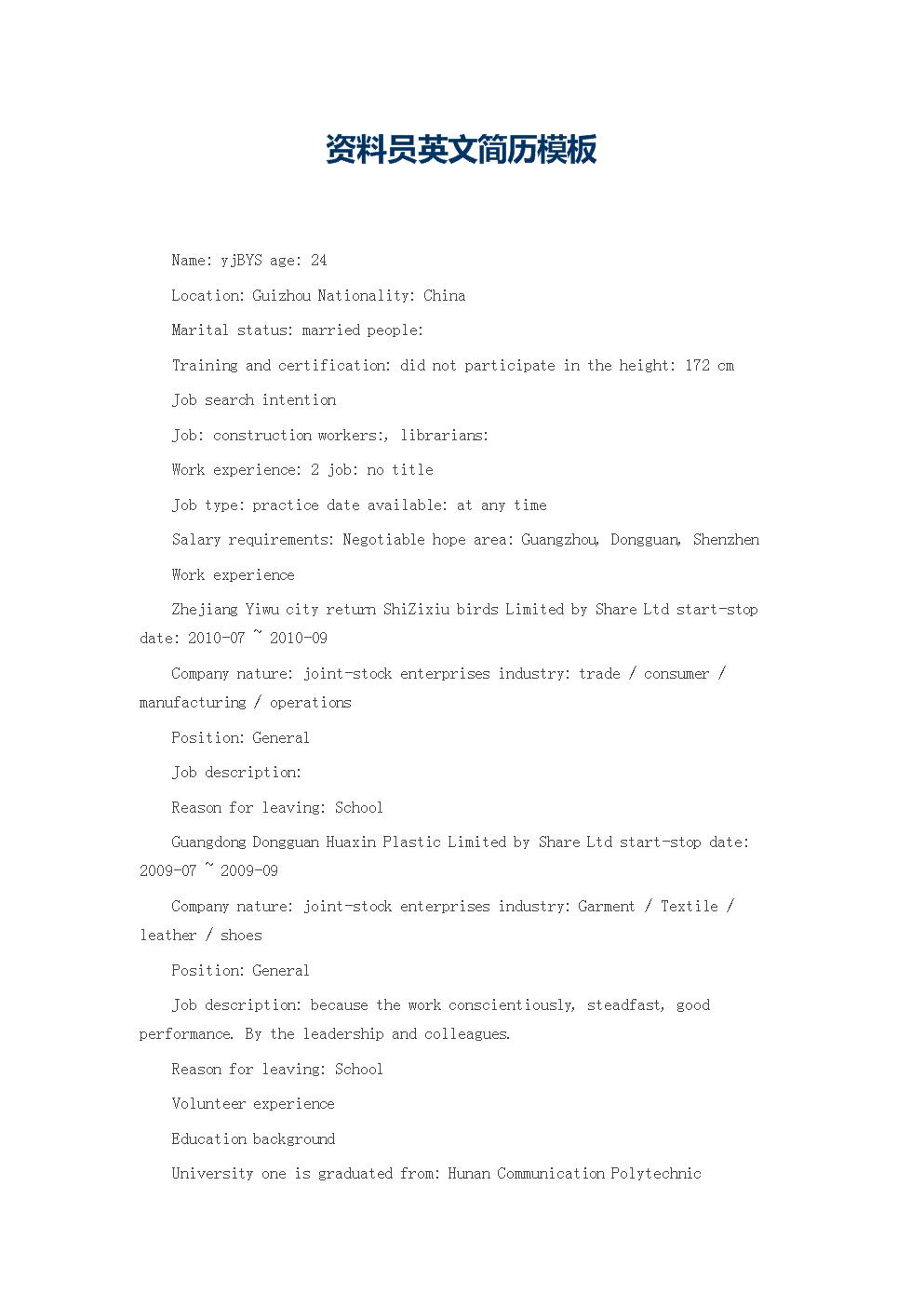 资料员英文简历模板工具.docx
