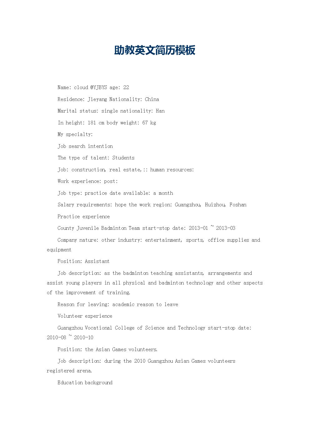 助教英文简历模板工具.docx