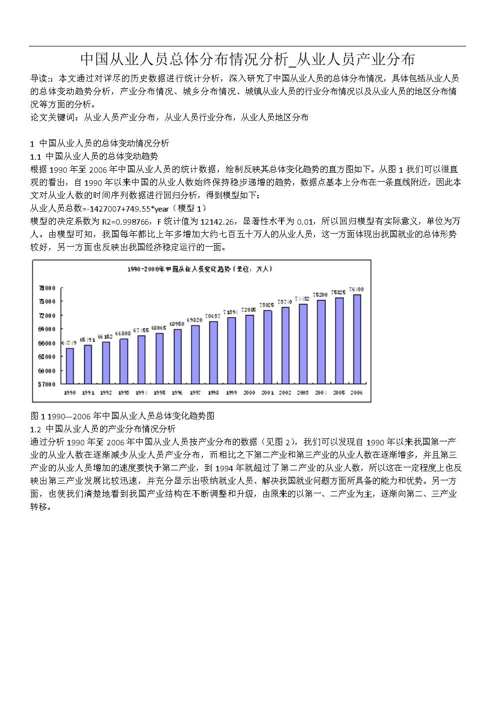 中国从业人员分布.doc