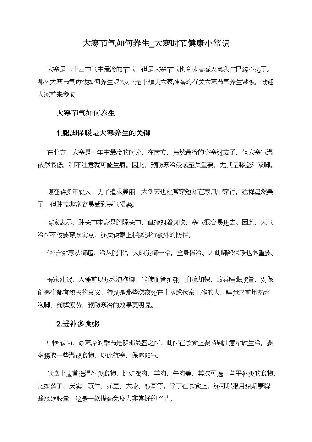 大寒节气如何养生_大寒时节健康小常识.doc