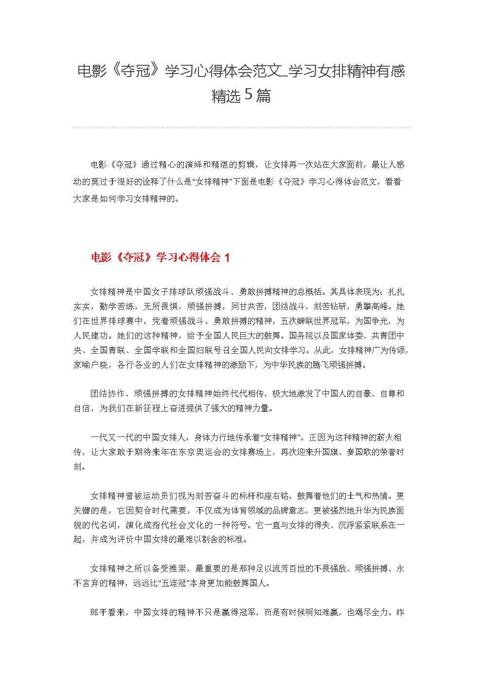 电影《夺冠》学习心得体会范文_学习女排精神有感精选5篇.docx