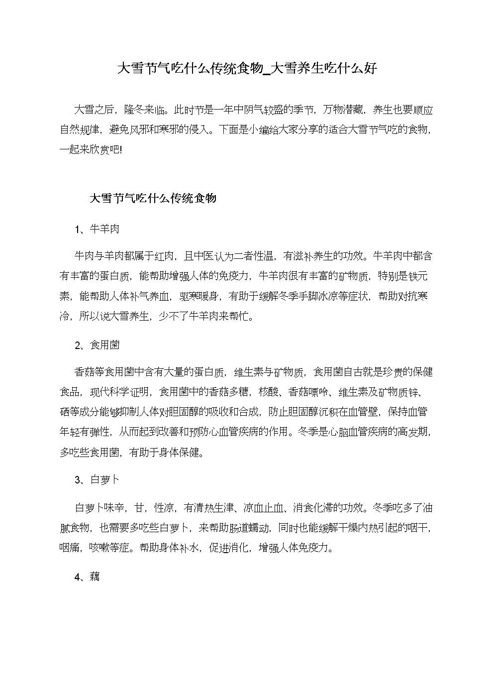 大雪节气吃什么传统食物_大雪养生吃什么好.doc