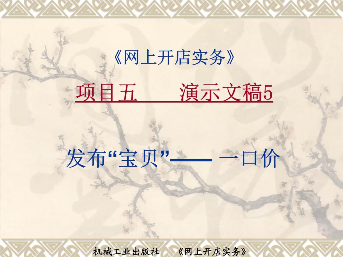 网上开店实务实训5-1一口价.ppt