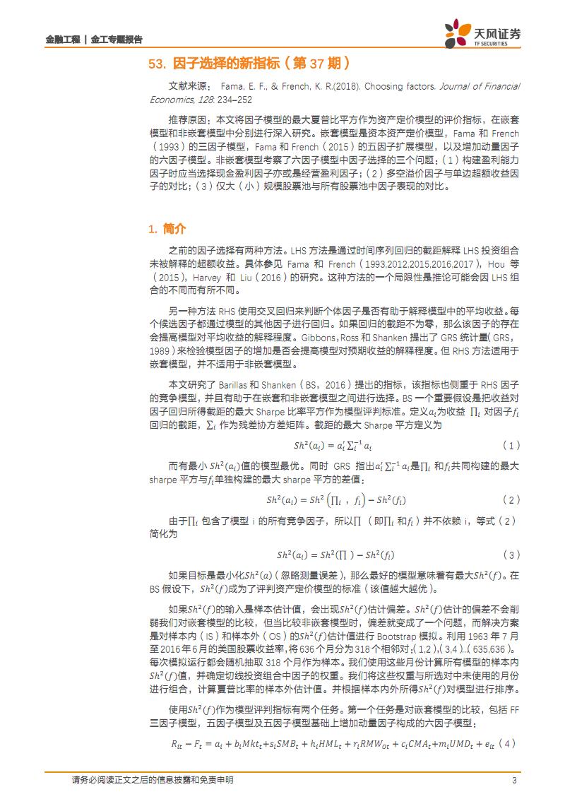 因子选择的新指标.pdf