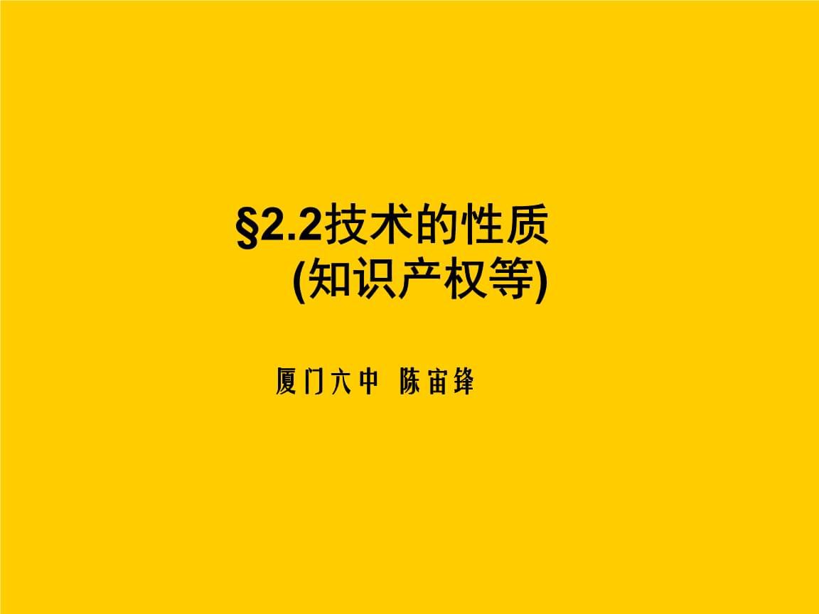 技术的性质知识产权等厦门六中陈宙锋.ppt