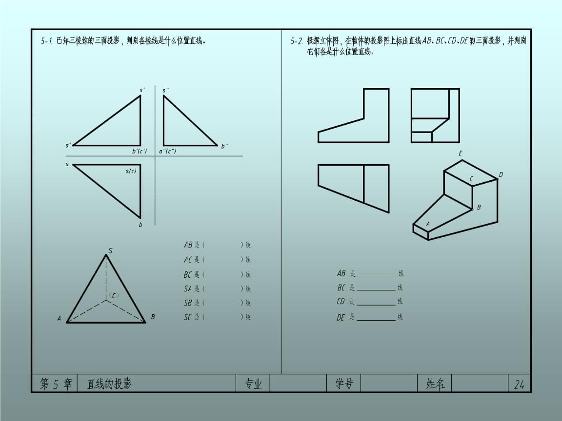 机械制图课件5-6章.ppt