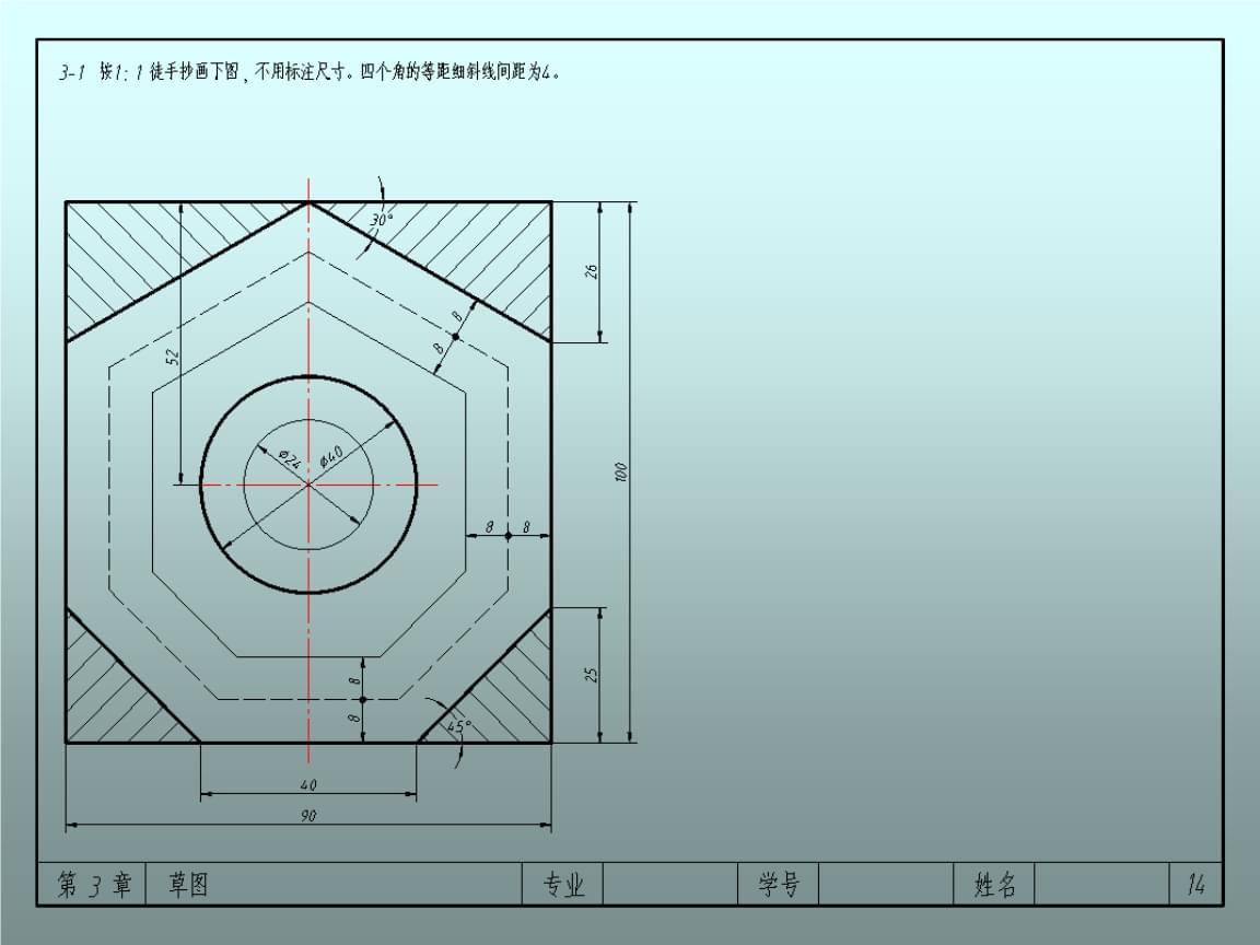 机械制图课件3-4章.ppt