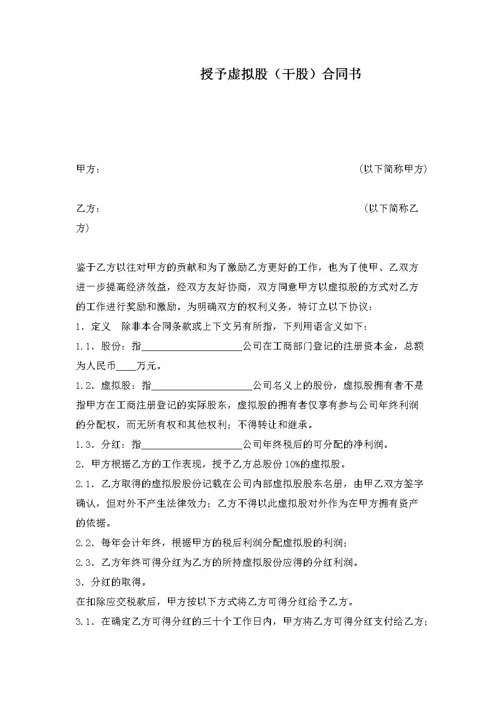 授予虚拟股(干股)合同书.docx