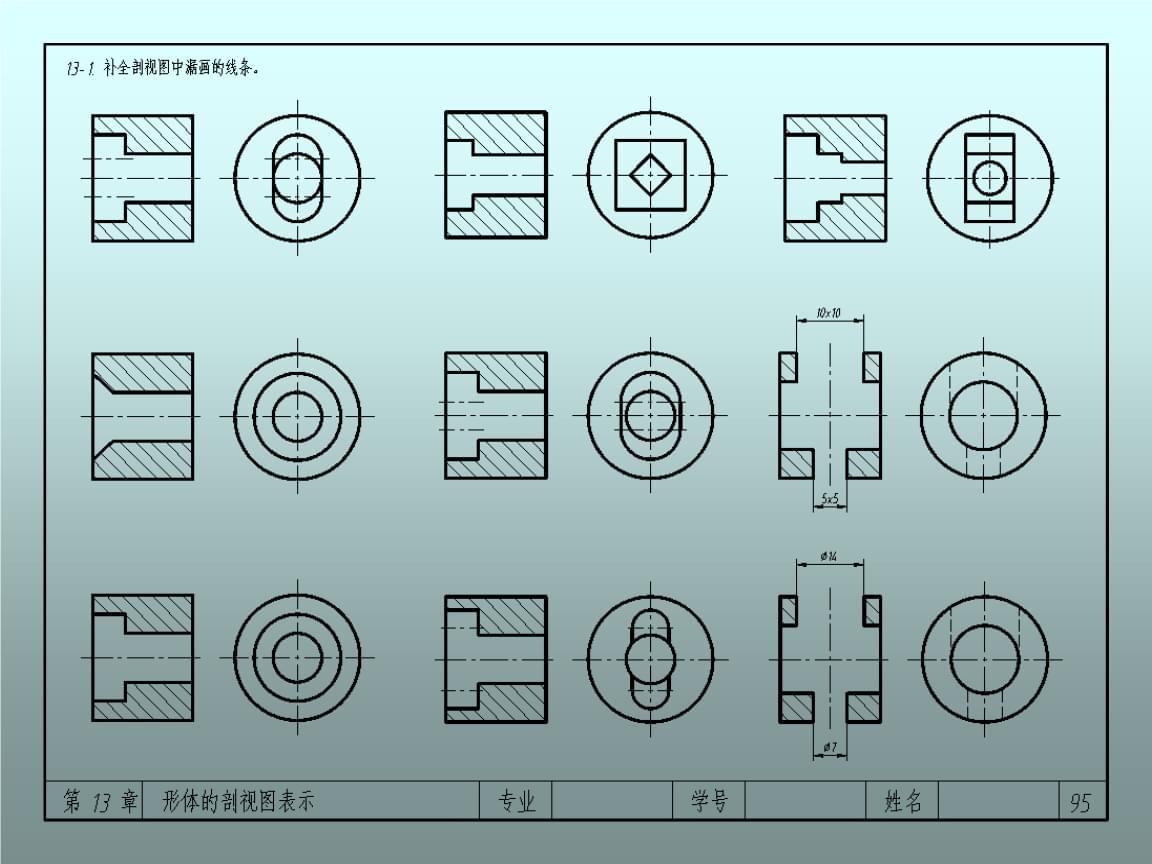 机械制图课件 13-14章.ppt